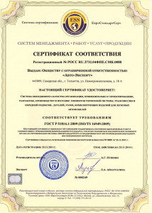 Сертификат Соответсвия ИСО 9001-2002/TS 16949:2009