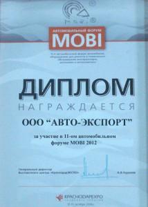 Выставка MOBI 2012