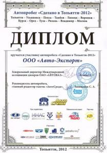 """Автопробег """"Сделано в Тольятти"""""""